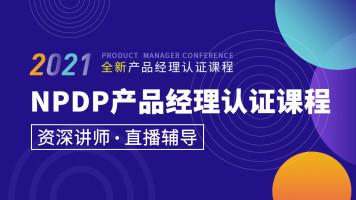 【思博盈通】NPDP产品经理认证培训直播班