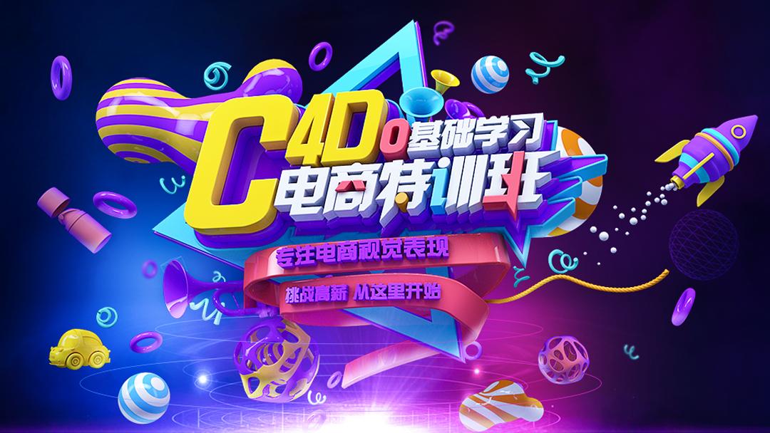 C4D+PS电商设计实战 进阶提升 C4D电商视觉 PS网店美工
