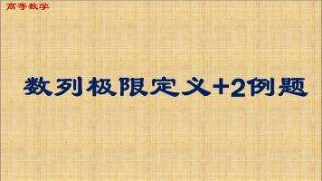 数列极限定义+2例题(高等数学)