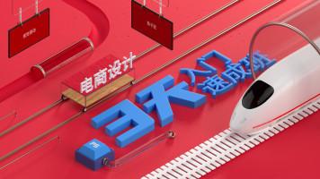 PS速成3节课(5日-晚20点开课)/平面、美工设计