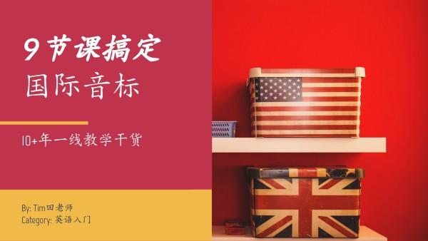 英语入门系列课程(1) 9节课搞定国际音标 塑造地道发音