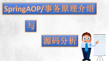 SpringAOP架构介绍与源码分析