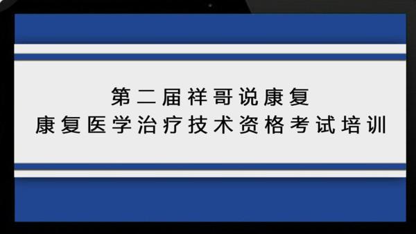 第二届祥哥说康复—康复医学治疗技术资格考试培训