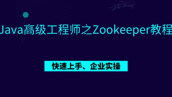 Java高级工程师之Zookeeper教程