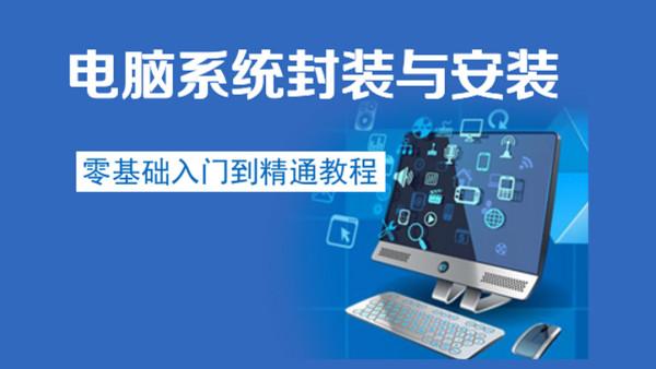 xp win7 win8 win10电脑系统封装安装入门到精通教程