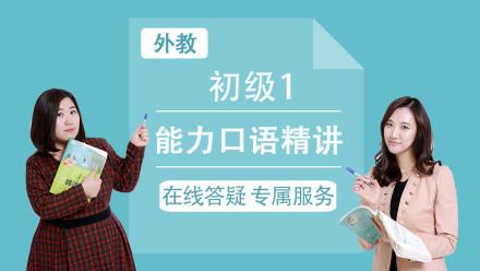 韩语外教初级1精讲【能力口语】