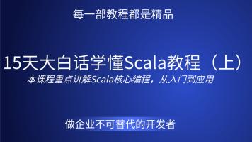 15天大白话学懂Scala教程(上)