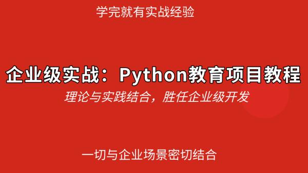 企业级实战:Python教育项目教程