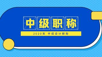 中级会计职称(续)