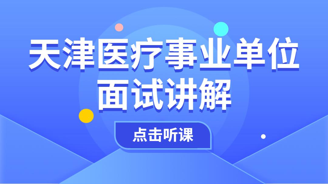 天津医疗事业单位面试讲解