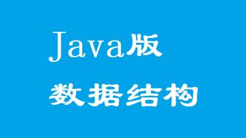 Java版数据结构