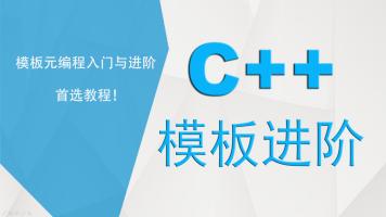 C++模板进阶-泛型、模板元编程