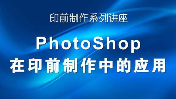 photoshop在印前制作中的应用(印前网校系列课程)