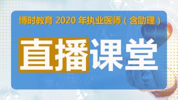 2021年执业医师/助理医师名师精讲课