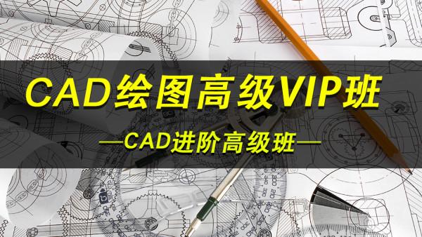 CAD绘图高级VIP班【新程教育科技】【三维3D绘图 】