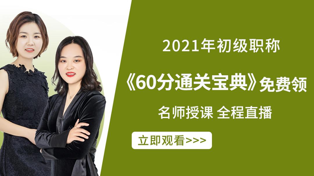 【菜子学院】2021初级会计职称|会计实务|经济法基础|初级职称