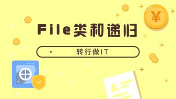 转行做IT-第三十四章File类、递归