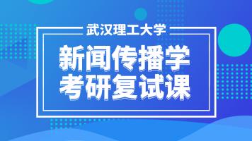武汉理工新闻传播学考研复试课