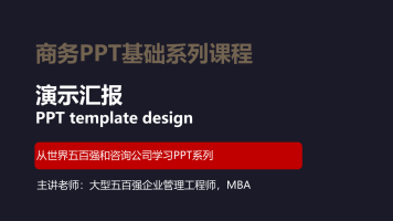 商务PPT模板设计(JC04)