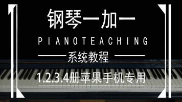 钢琴一加一零基础系列系统教程1234册苹果手机专用