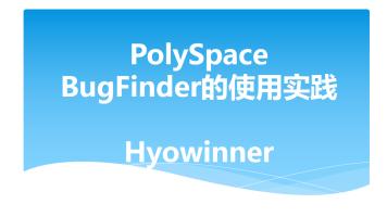 Polyspace的使用