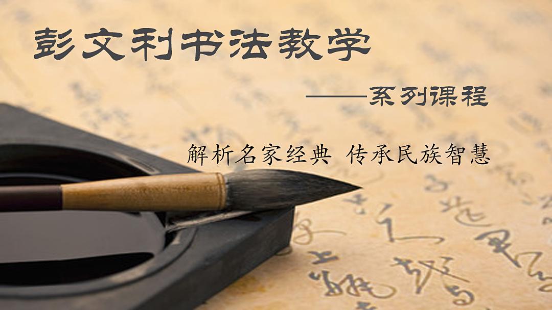书法入门一日通——毛笔、硬笔书法同步快速入门课程