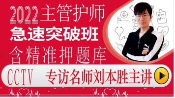 CCTV专访名师刘本胜老师主讲-主管护师考试急速突破班