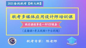 2021软考多媒体应用设计师【1年VIP】