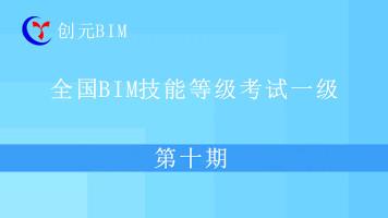 全国BIM技能等级考试一级第十期