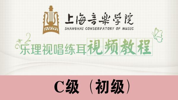 上海音乐学院-乐理视唱练耳视频教程【C级】