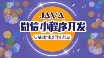 Java微信小程序开发从基础到项目实战班【融通学院】