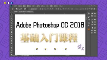 Adobe Photoshop CC 2018 基础入门课程