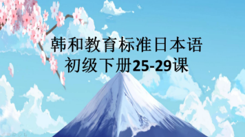 韩和日语初下25-29课