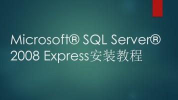 Microsoft® SQL Server® 2008 Express安装