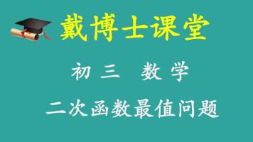 初三数学 函数专题 二次函数的最值问题