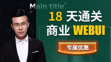 老设计师了!18天通关商业WEB UI