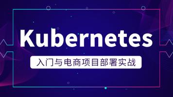 Kubernetes入门与电商项目部署实战