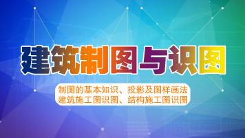 建筑工程识图制图 广东开放大学招生