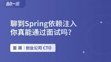 聊到 Spring 依赖注入,你真的能通过面试吗?