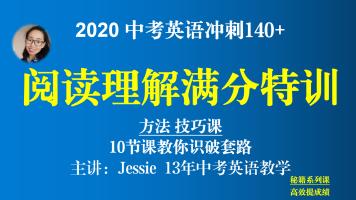 【2020中考英语突破140+】中考阅读理解满分特训