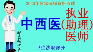 2020年国家医师资格考试中西医执业(助理)医师之卫生法规部分