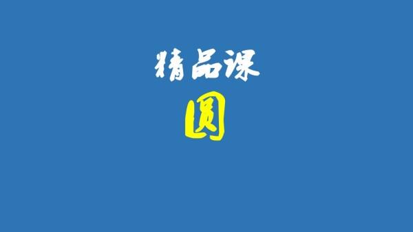 【精品课】圆-数学-全国通用版