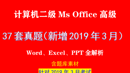计算机二级37套真题解析 共计111个操作题(Word、PPT、Excel)