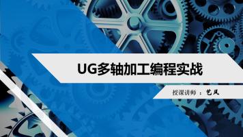 UG编程四五轴精英班