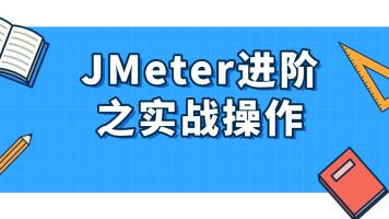 jmeter接口测试/接口测试/性能测试/测试开发【龙腾测试】