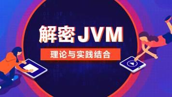 java中级程序员必会的教程,解密JVM【黑马程序员出品】