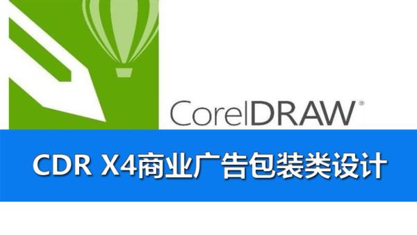 CDR X4商业广告包装类设计