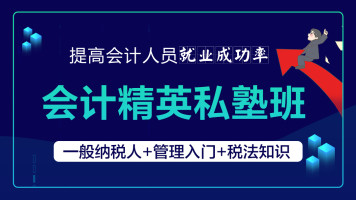 【私塾】会计精英班