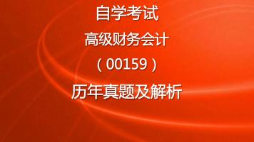 自学考试高级财务会计(00159)历年自考真题及解析