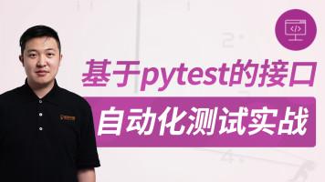 基于pytest的接口自动化测试实战_软件测试接口自动化测试_咕泡